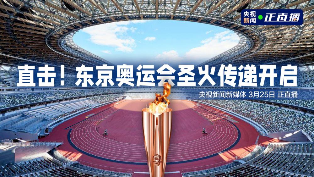 直击!东京奥运会圣火传递开启 到底是什么状况?(图)